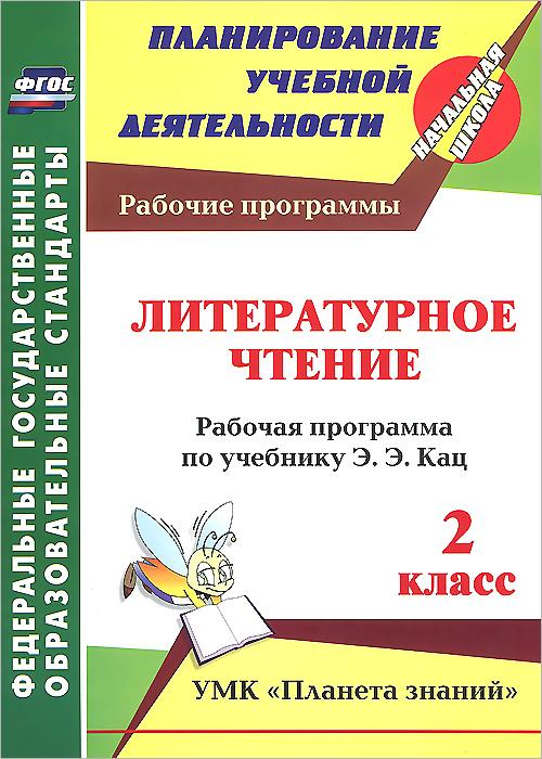 Рабочая программа по чтению 4 класс черкезова сафонова