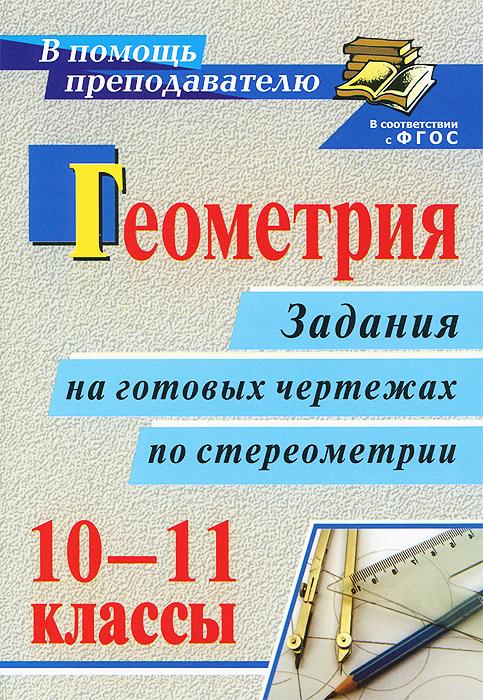 Геометрия. 10-11 классы. Задания на готовых чертежах по стереометрии