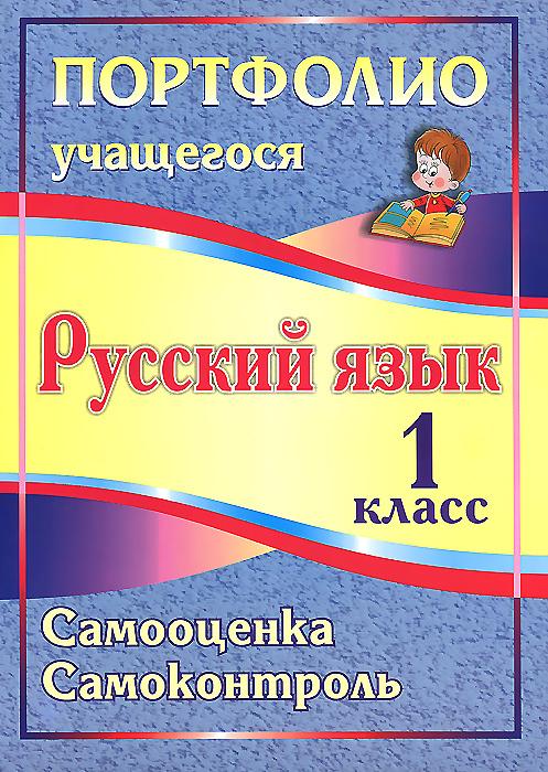Русский язык. 1 класс. Самооценка. Самоконтроль