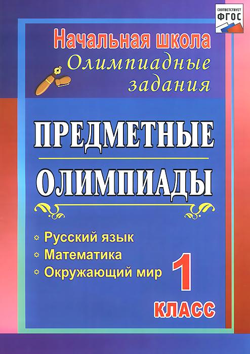 Предметные олимпиады. 1 класс. Русский язык, математика, окружающий мир
