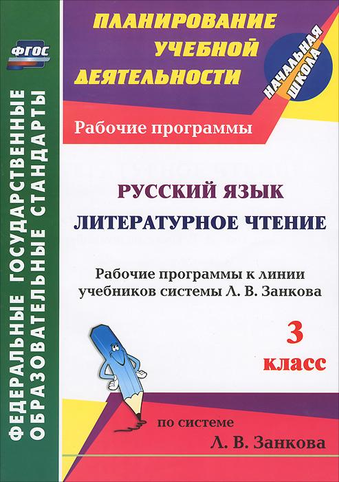 Русский язык. Литературное чтение. 3 класс. Рабочие программы к линии учебников системы Л. В. Занкова