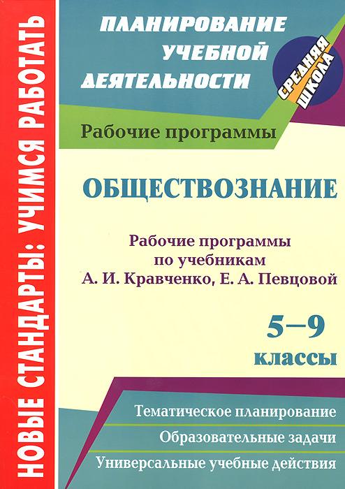 Обществознание. 5-9 классы. Рабочие программы по учебникам А. И. Кравченко, Е. А. Певцовой