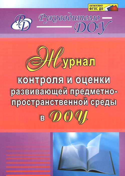 Журнал контроля и оценки развивающей предметно-пространственной среды в ДОУ