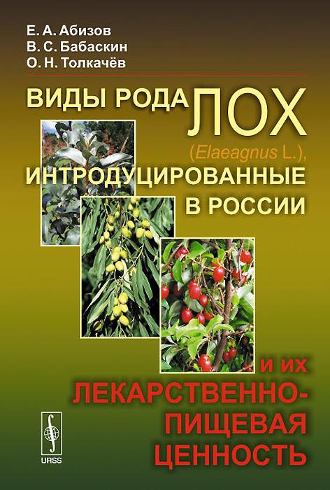 Виды рода лох (Elaeagnus L.), интродуцированные в России, и их лекарственно-пищевая ценность