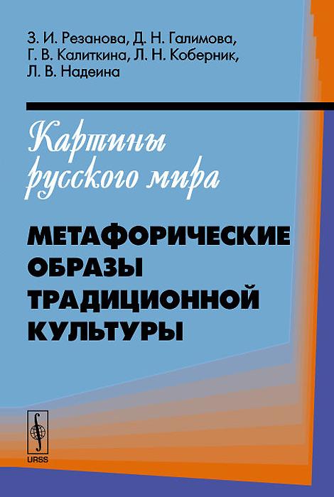 Картины русского мира. Метафорические образы традиционной культуры