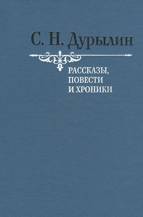 С. Н. Дурылин. Рассказы, повести и хроники