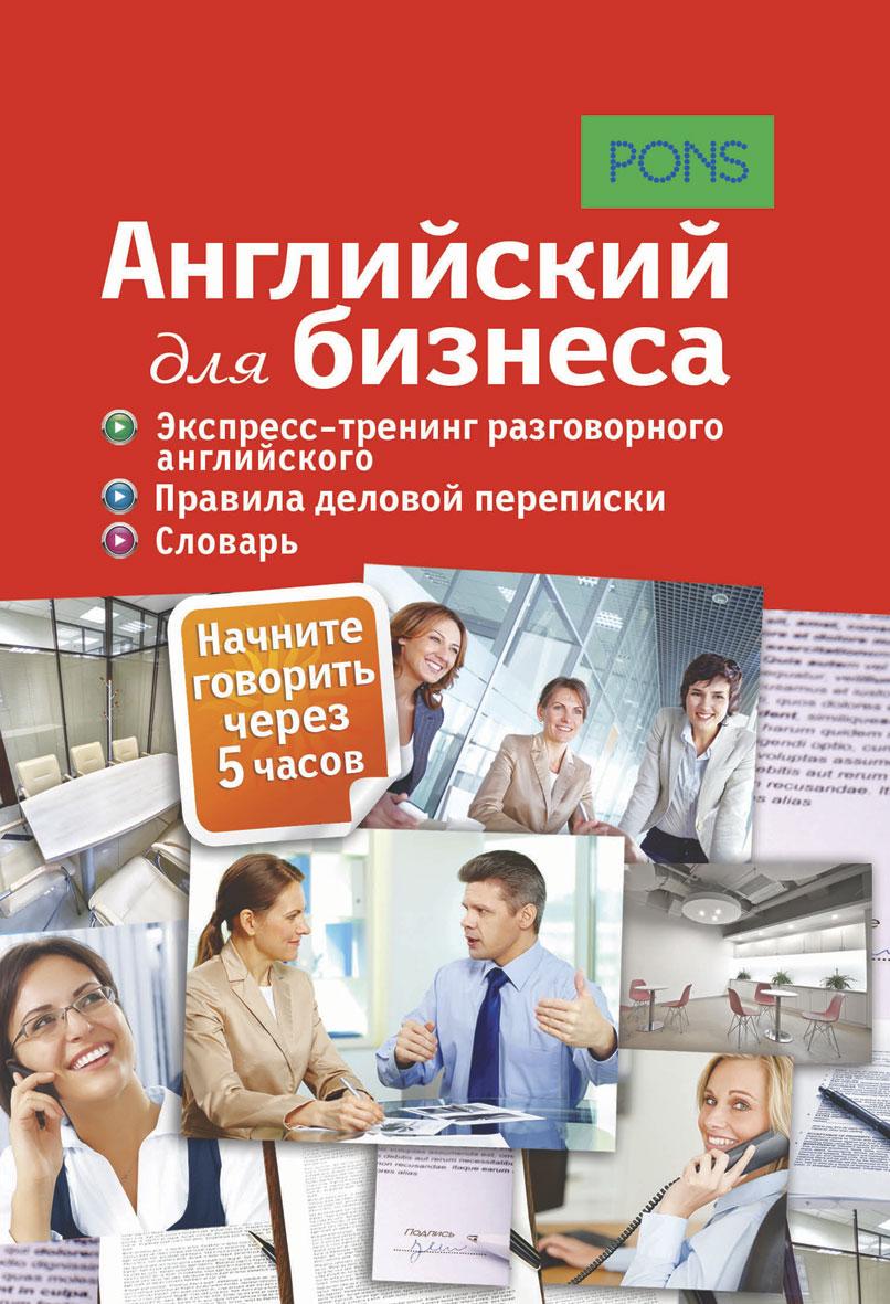 Английский для бизнеса. Экспресс-тренинг разговорного английского. Правила деловой переписки. Словарь