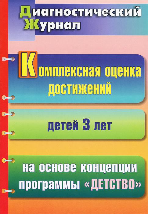 """Комплексная оценка достижений детей 3 лет на основе концепции программы """"Детство"""""""