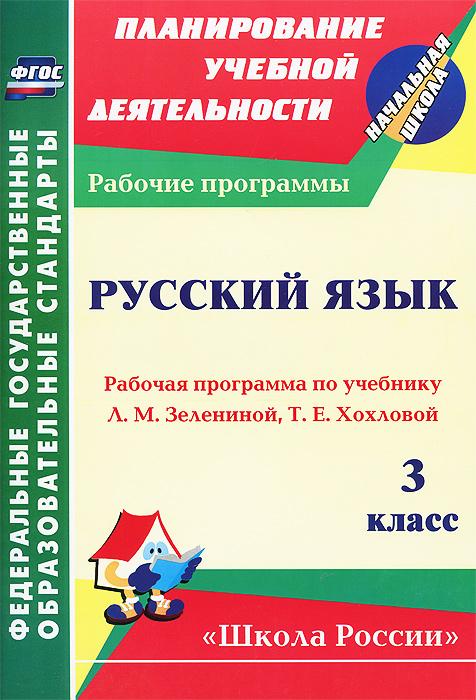 Русский язык. 3 класс. Рабочая программа по учебнику Л. М. Зелениной, Т. Е. Хохловой
