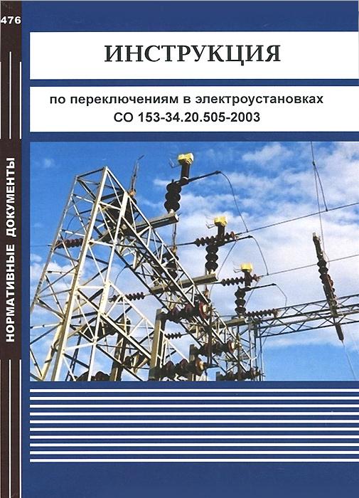Инструкция по переключениям в электроустановках. СО 153-34.20.505-2003