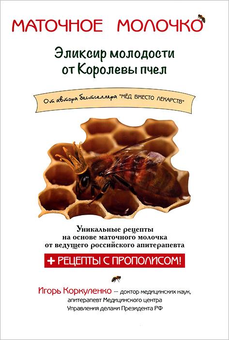 Маточное молочко. Эликсир молодости от Королевы пчел ( 978-5-85407-119-2 )