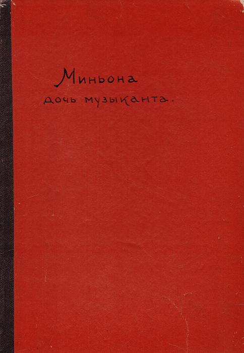 Миньона, дочь музыканта