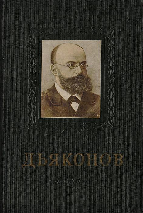 П. И. Дьяконов