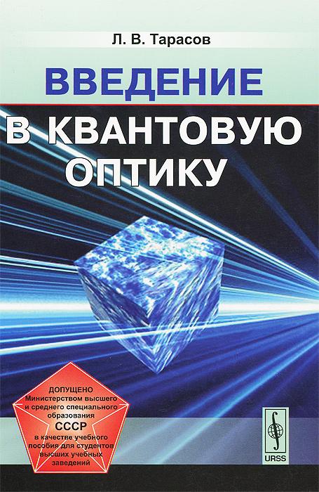 Введение в квантовую оптику. Учебное пособие
