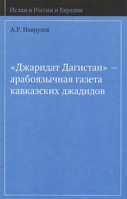 Джаридат Дагестан - арабоязычная газета кавказских джадидов