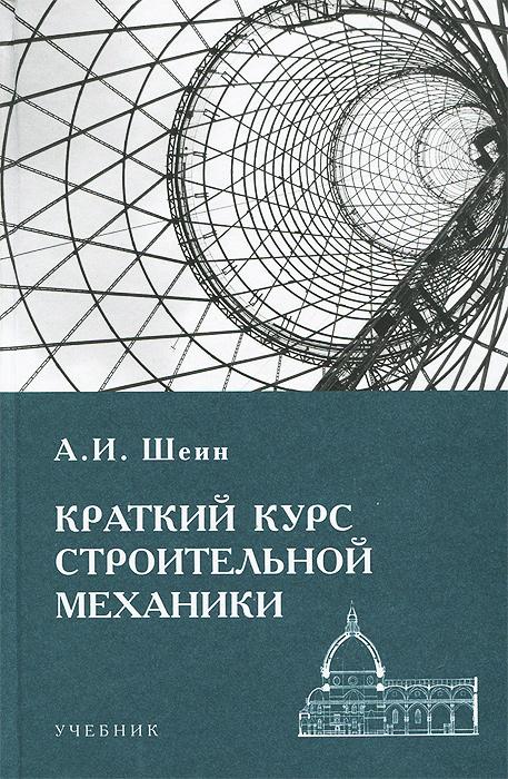 Краткий курс строительной механики. Учебник