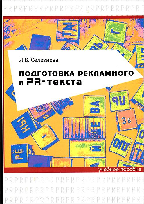 Подготовка рекламного и PR-текста. Учебное пособие