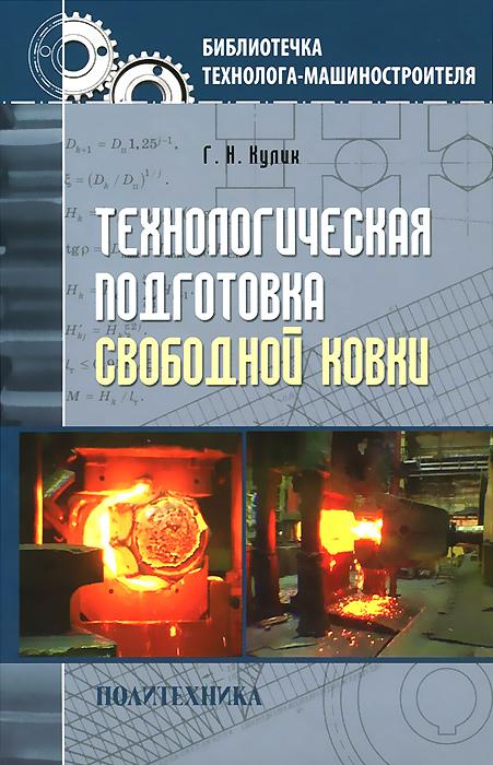 Г. Н. Кулик Технологическая подготовка свободной ковки