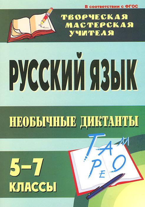 Русский язык. 5-7 классы. Необычные диктанты