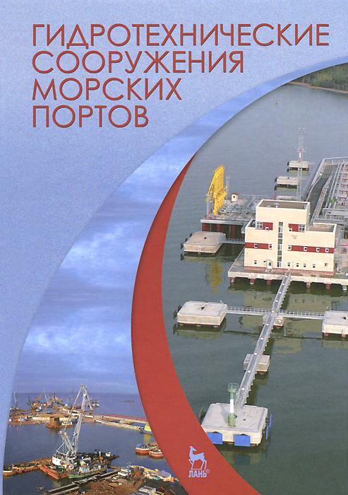 Гидротехнические сооружения морских портов. Учебное пособие