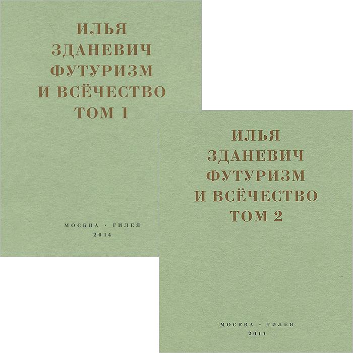 Футуризм и всечество. 1912–1914. В 2 томах (комплект)