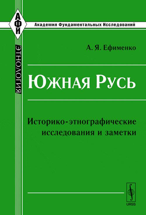 Южная Русь. Историко-этнографические исследования и заметки. А. Я. Ефименко