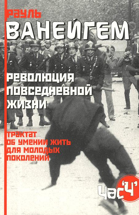 Книга как сделать революцию