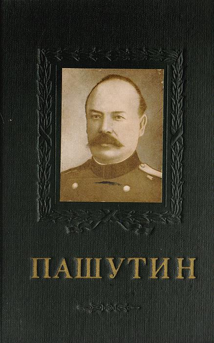 В. В. Пашутин