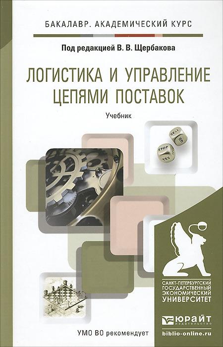 Логистика и управление цепями поставок. Учебник