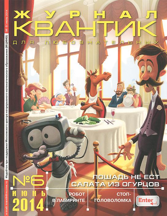 Квантик, №6, июнь 2014