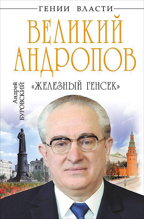 Великий Андропов.