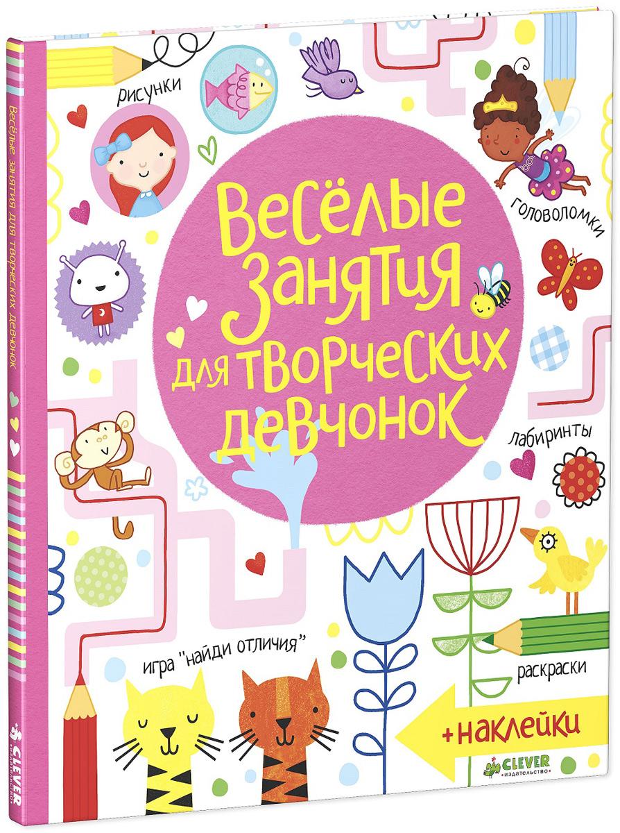 Веселые занятия для творческих девчонок12296407Что вас ждет под обложкой: Удивительная книжка ВЕСЕЛЫЕ ЗАНЯТИЯ ДЛЯ ТВОРЧЕСКИХ ДЕВЧОНОК открывает новую серию издательства Clever - Раскраска с наклейками. Книга специально создана для девочек, для наших милых, веселых принцесс! Девочки познакомятся с балеринами и феями, выполнят множество интересных заданий - дорисуют крылья бабочкам, побывают в цветочном саду и распутают воздушных змеев, а также пройдут массу лабиринтов и найдут недостающие предметы, а специальные листы с наклейками, которые вы найдете в конце книги, помогут девочкам выполнить все задания. Фантазируйте и проводите время с интересом и пользой! Гид для родителей: ВЕСЕЛЫЕ ЗАНЯТИЯ ДЛЯ ТВОРЧЕСКИХ ДЕВЧОНОК - очень милая книжка, адресованная девочкам в возрасте от 3 до 7 лет. И не устаем повторять, что в нашем детстве таких книг не было… поэтому мамы должны оценить новинку по достоинству! Для каждого родителя не секрет, что дети от 3 лет очень любят дорисовывать и докрашивать картинки, и...