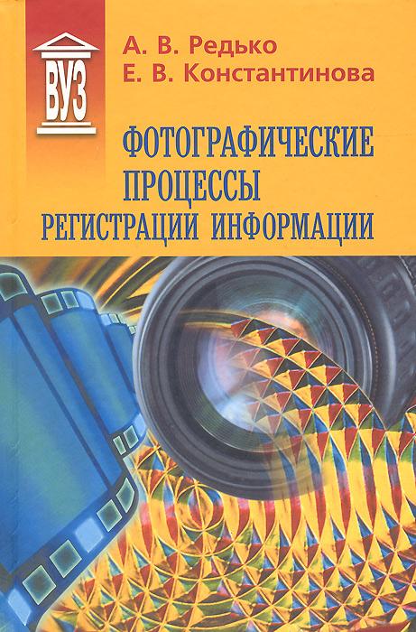Фотографические процессы регистрации информации. Учебное пособие