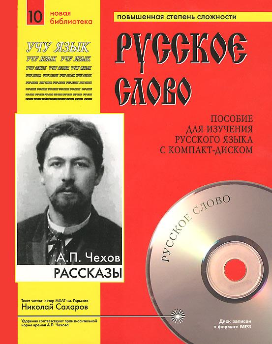 А. П. Чехов. Рассказы (+ CD)