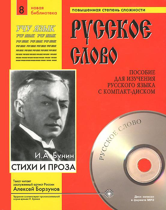 И. А. Бунин. Стихи и проза (+ CD)