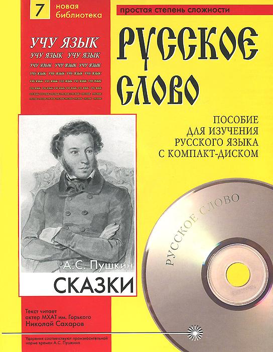 А. С. Пушкин. Сказки (+ CD)