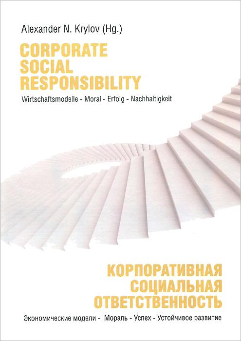 Корпоративная социальная ответственность / Corporate Social Responsibility
