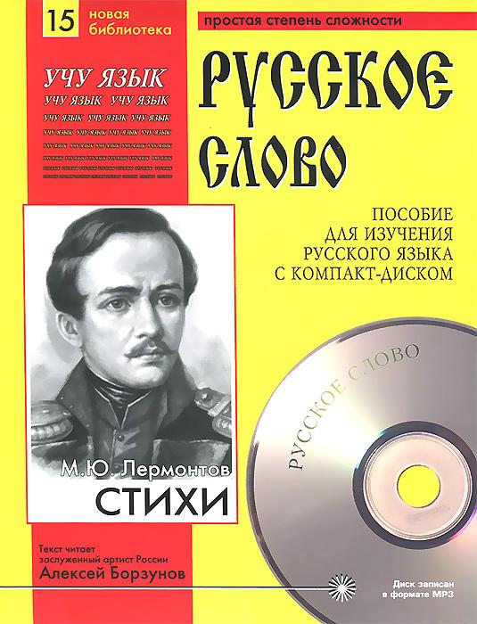 М. Ю. Лермонтов. Стихи (+ CD)