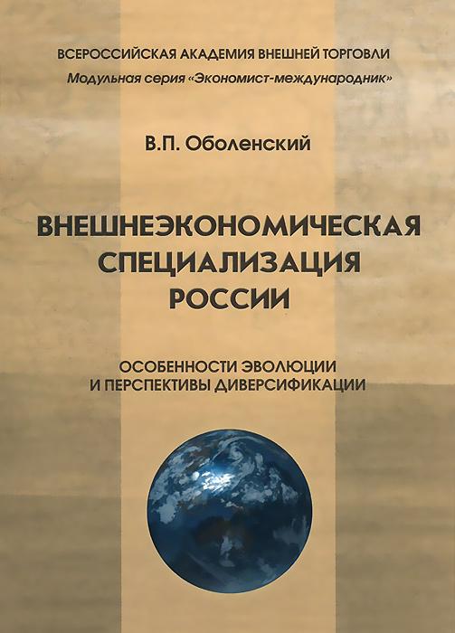 Внешнеэкономическая специализация России. Особенности эволюции и перспективы диверсификации
