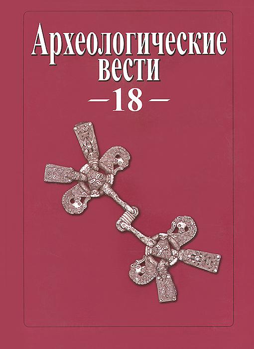 Археологические вести. 18