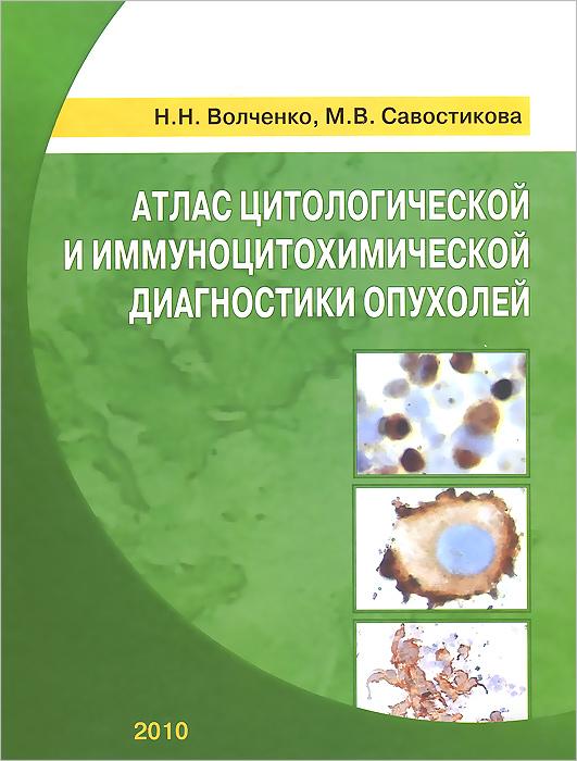 Атлас цитологической и иммуноцитохимической диагностики опухолей
