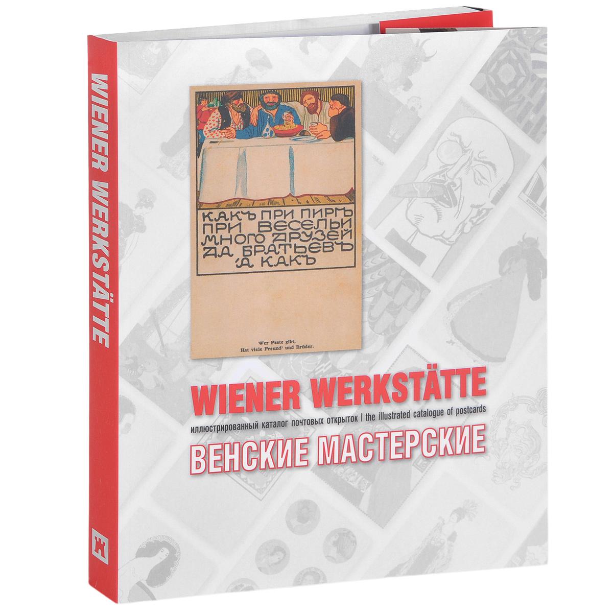Венские мастерские. Иллюстрированный каталог почтовых открыток / Wiener Werkstatte: The Illustrated Catalogue of Postcards