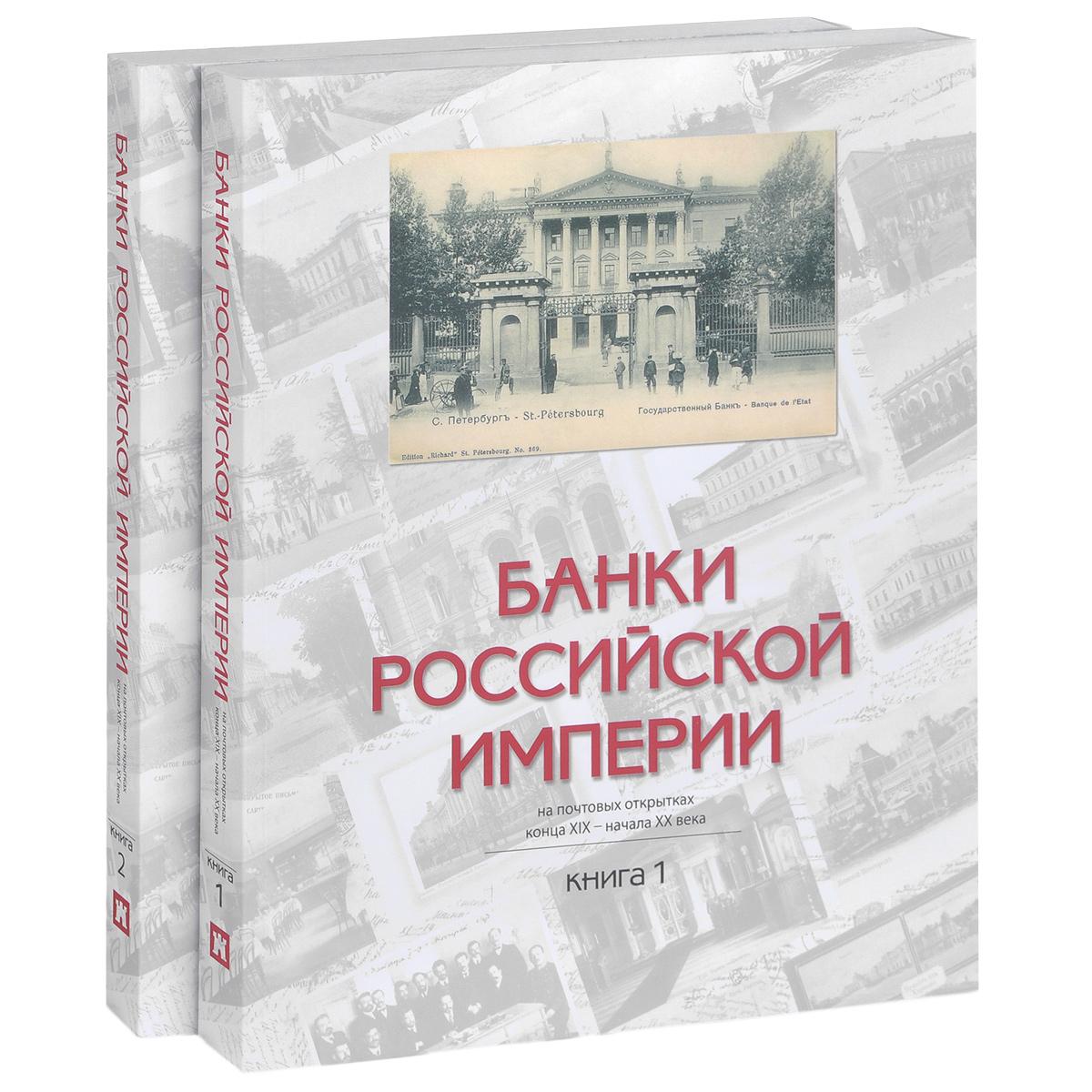 Банки Российской империи на почтовых открытках конца XIX - начала XX века (комплект из 2 книг)