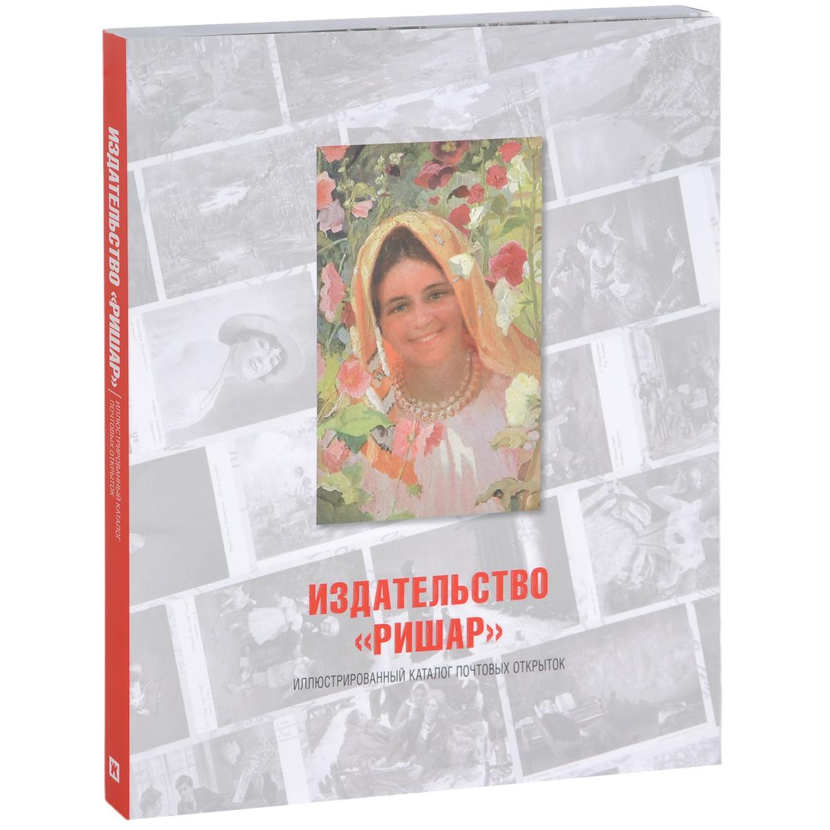 Издательство Ришар. Иллюстрированный каталог почтовых открыток