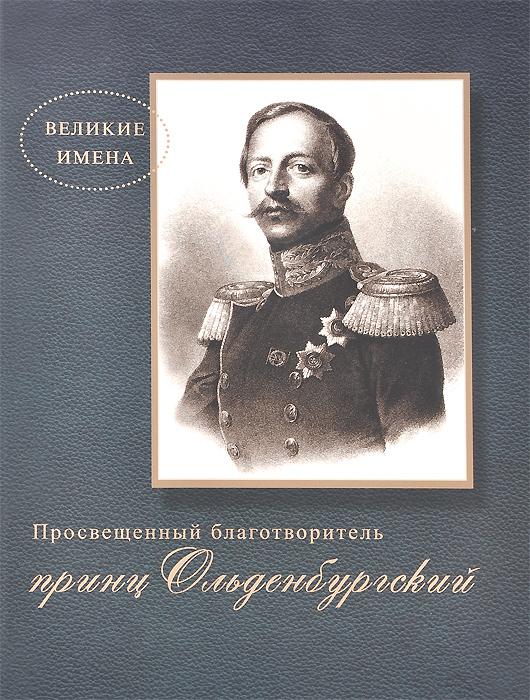 Просвещенный благотворитель принц Ольденбургский