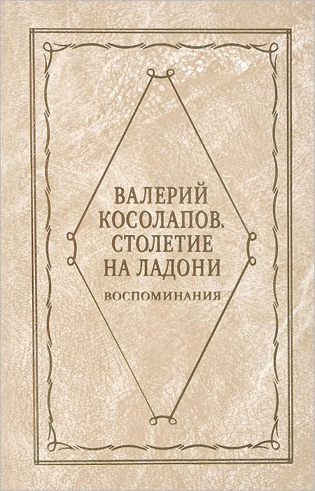Валерий Косолапов. Столетие на ладони. Воспоминания