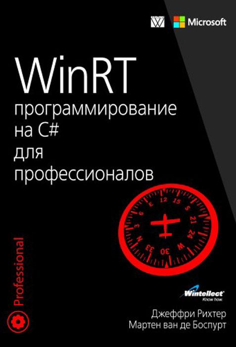 WinRT. Программирование на C# для профессионалов ( 978-5-8459-1910-6 )