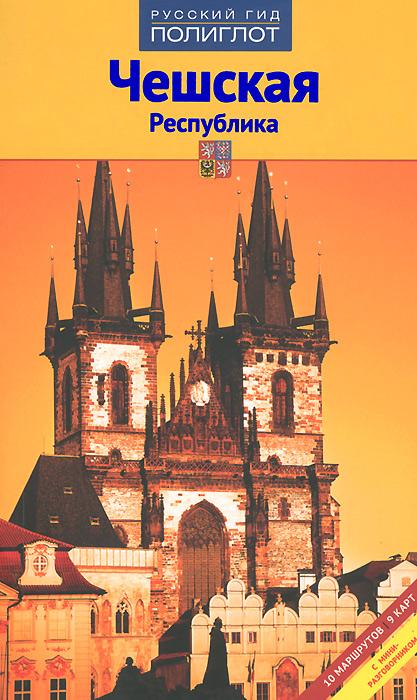 Чешская Республика. Путеводитель с мини-разговорником ( 978-5-94161-679-4, 978-3-493-56752-6 )