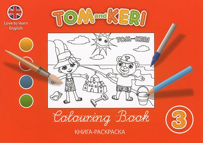 Tom and Keri: Colouring Book 3 / Том и Кери. Книга-раскраска 3
