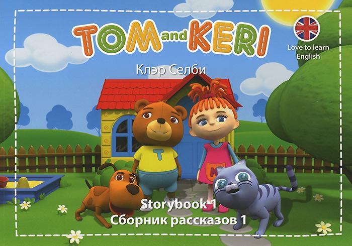 Tom and Keri: Storybook 1 / Том и Кери. Сборник рассказов 1 (комплект из 2 книг + DVD-ROM)